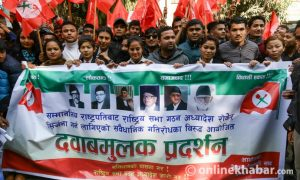 Nepali Congress student wing launches protest against President