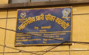 Biplav's bandh: Two detained in Kathmandu for bomb hoax