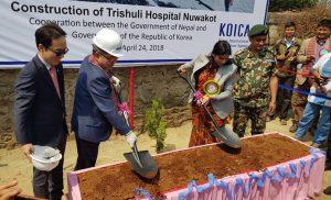 Korea to build 50-bedded hospital, 10 health posts in Nuwakot