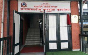 Nepal govt opens new Medium Level Tax Office