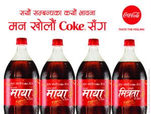 Coke launches new labels to celebrate Dashain, Tihar