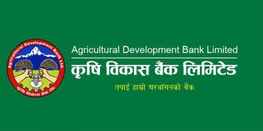 """Image result for krishi bikash bank"""""""