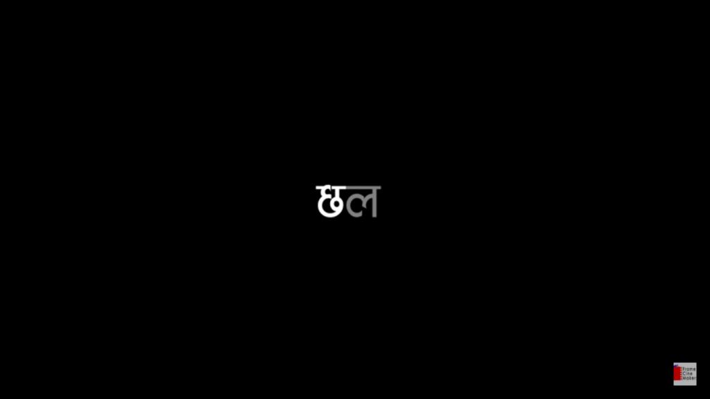 Chhal: 'Award-winning', popular short horror movie lacks essentials of the genre