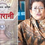 Baniya's 'Maharani' wins Madan Puraskar this year