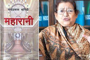 Baniya's 'Maharani' wins Madan Puraskar this year
