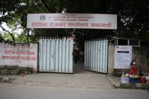 Foreign Employment Office in Kathmandu halts issuing labour permits