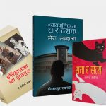 Nepal's literature market is not as vibrant as it used to be around previous Dashains