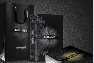 What publisher and writer have to say on Nepal's first case of printing book for pre-orderers only