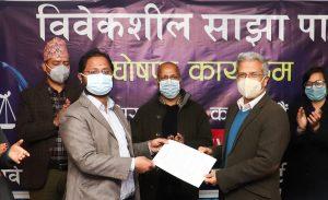 Bibeksheel, Sajha re-merge, vow to make it 'option-less' party