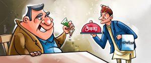 Official-contractor nexus controls public procurement bidding in Nepal, causing infinite losses