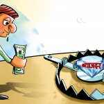 Many cooperatives in Nepal into fraud thanks to nominal monitoring